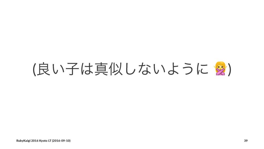 (ྑ͍ࢠਅ͠ͳ͍Α͏ʹ !) RubyKaigi 2016 Kyoto LT (2016-...