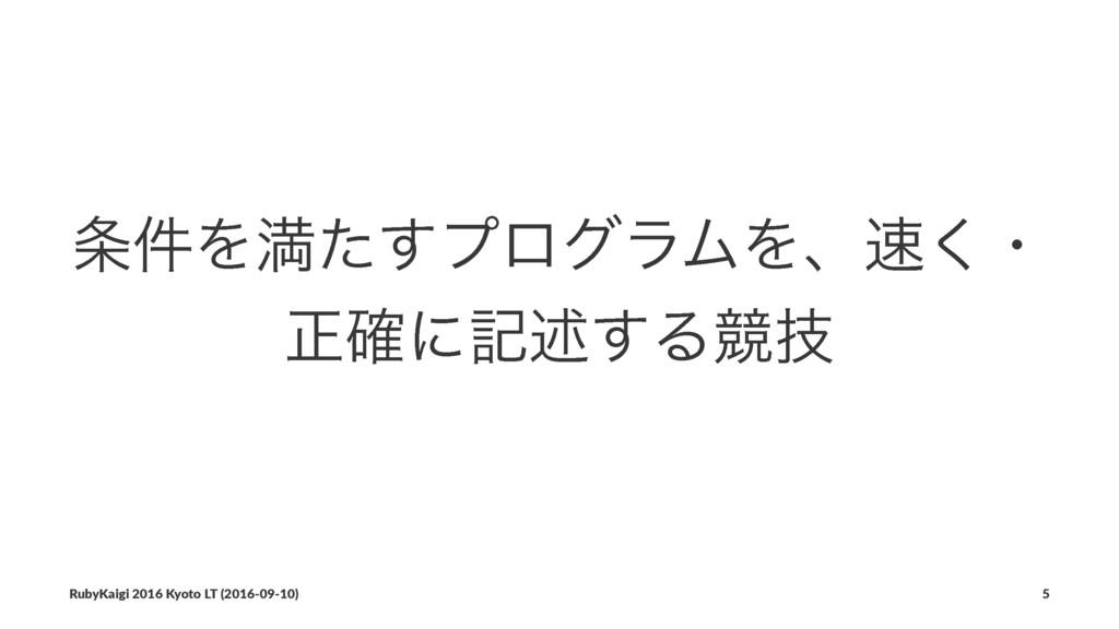 ݅Λຬͨ͢ϓϩάϥϜΛɺ͘ɾ ਖ਼֬ʹهड़͢Δڝٕ RubyKaigi 2016 Kyoto...