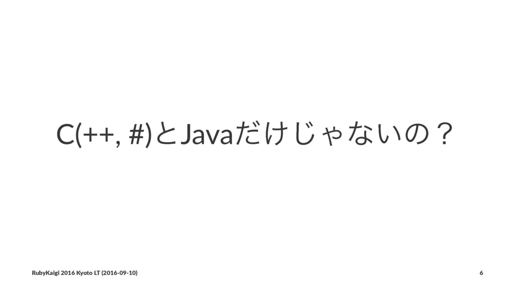 C(++, #)ͱJava͚ͩ͡Όͳ͍ͷʁ RubyKaigi 2016 Kyoto LT (...