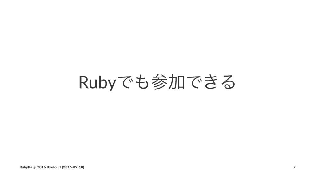 RubyͰՃͰ͖Δ RubyKaigi 2016 Kyoto LT (2016-09-10...