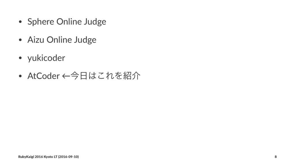 • Sphere Online Judge • Aizu Online Judge • yuk...