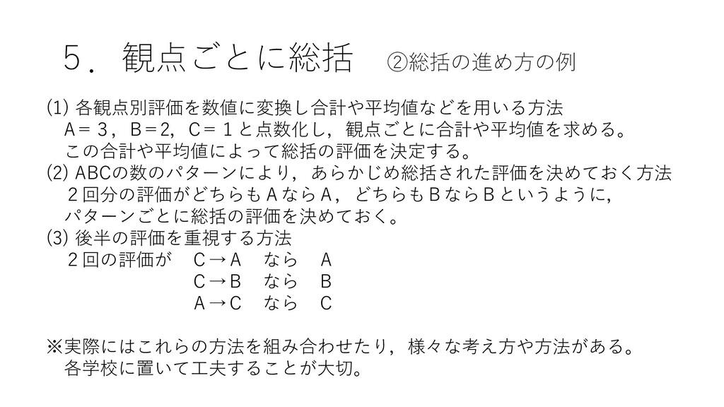 5.観点ごとに総括 ②総括の進め方の例 (1) 各観点別評価を数値に変換し合計や平均値などを用...