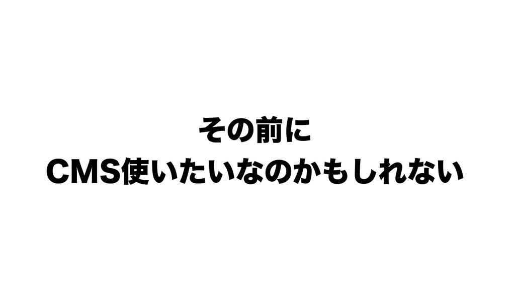 ͦͷલʹ $.4͍͍ͨͳͷ͔͠Εͳ͍