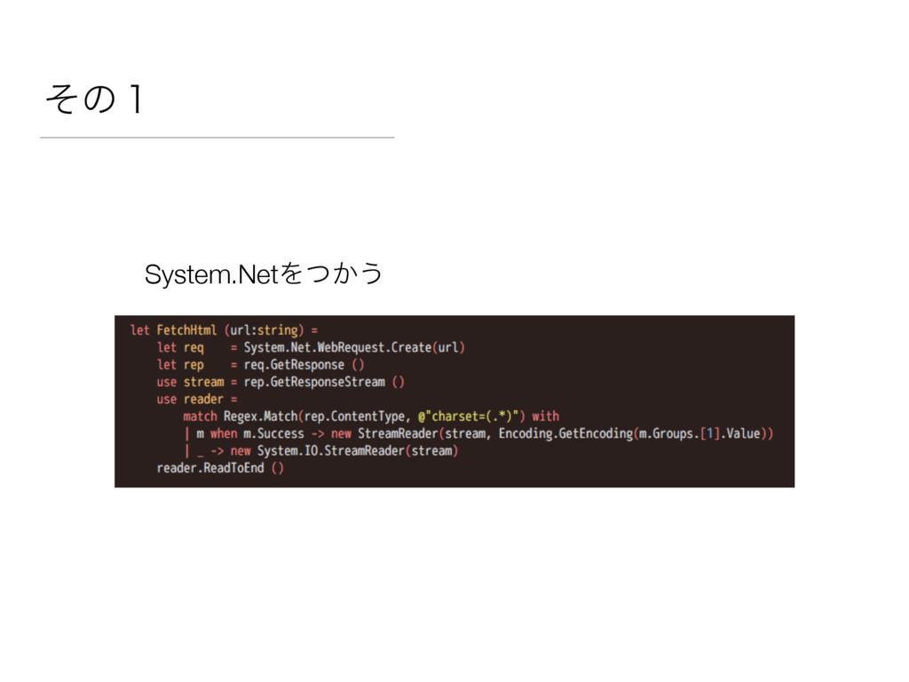 ͦͷ̍ System.NetΛ͔ͭ͏
