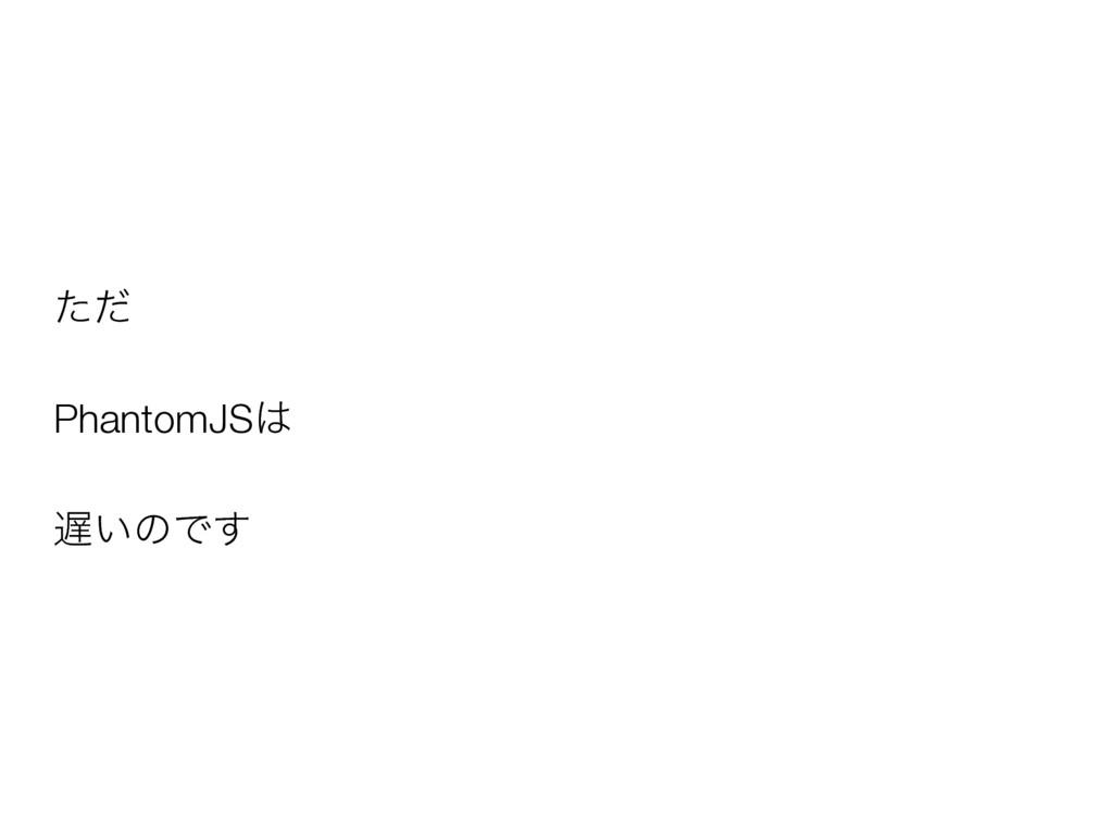 ͨͩ PhantomJS ͍ͷͰ͢