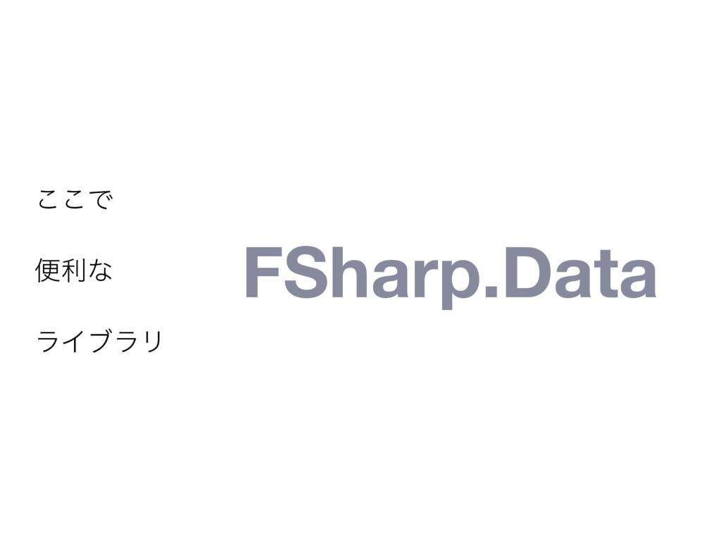 ͜͜Ͱ ศརͳ ϥΠϒϥϦ FSharp.Data