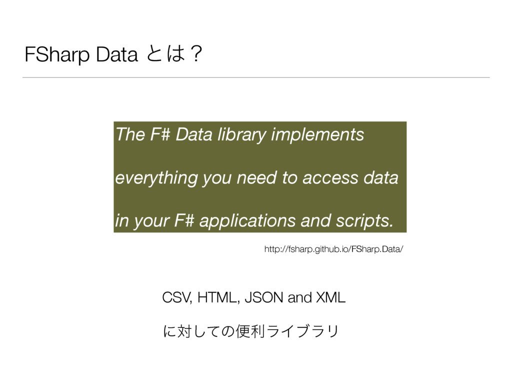 FSharp Data ͱʁ The F# Data library implements ...