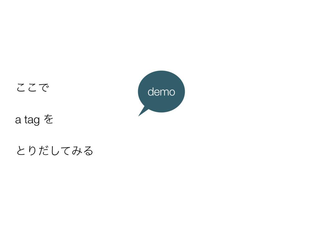 ͜͜Ͱ a tag Λ ͱΓͩͯ͠ΈΔ demo