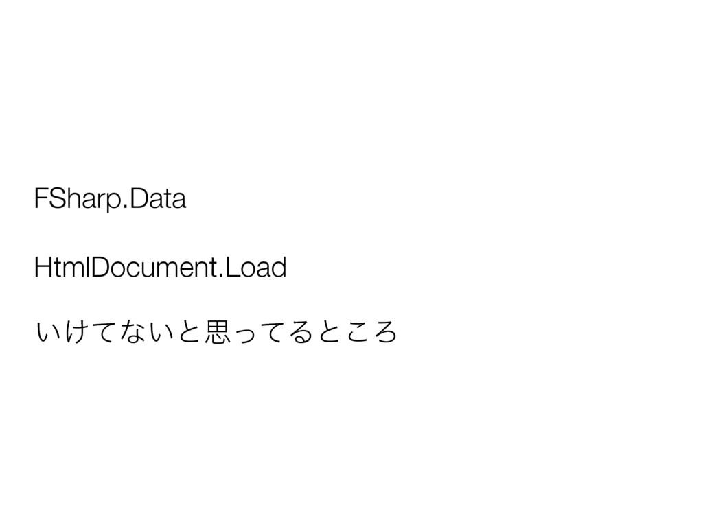 FSharp.Data HtmlDocument.Load ͍͚ͯͳ͍ͱࢥͬͯΔͱ͜Ζ