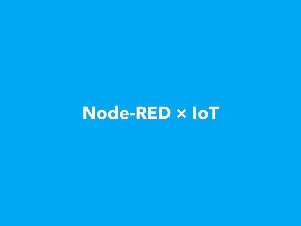 Node-RED × IoT