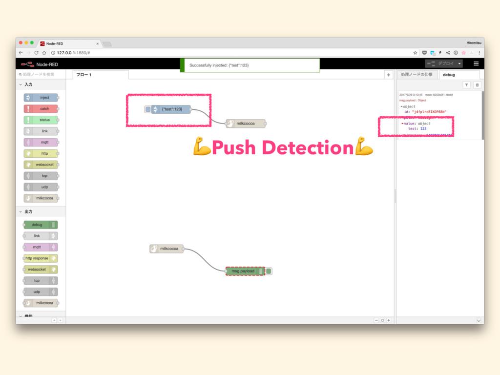 Push Detection
