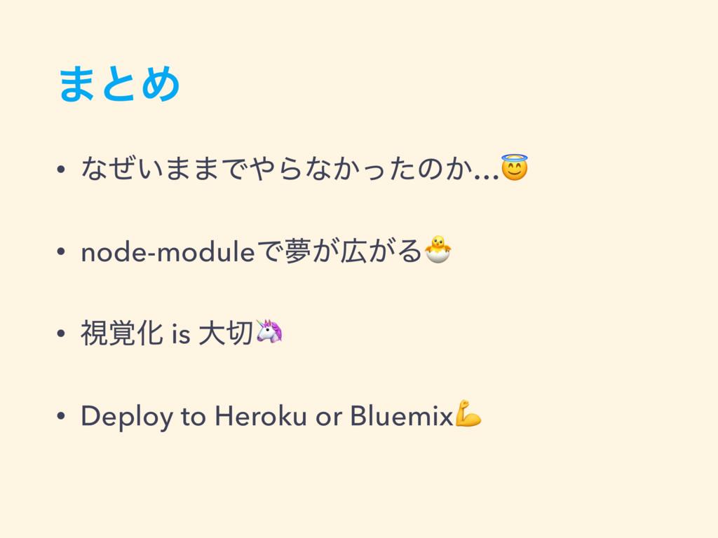 ·ͱΊ • ͳ͍ͥ··ͰΒͳ͔ͬͨͷ͔… • node-moduleͰເ͕͕Δ • ࢹ֮Խ...
