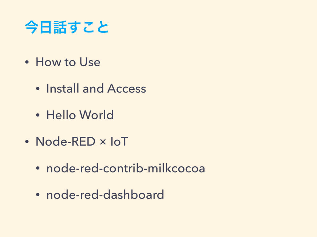 ࠓ͢͜ͱ • How to Use • Install and Access • Hell...