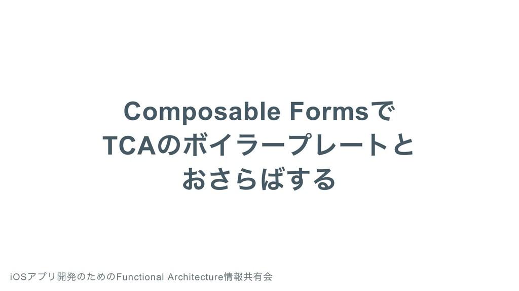 Composable Forms で TCA のボイラープレートと おさらばする iOS アプ...