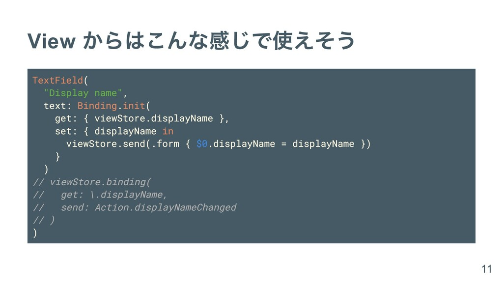 """View からはこんな感じで使えそう TextField( """"Display name"""", t..."""