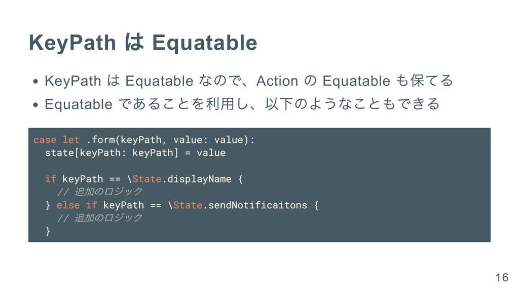 KeyPath は Equatable KeyPath は Equatable なので、Act...