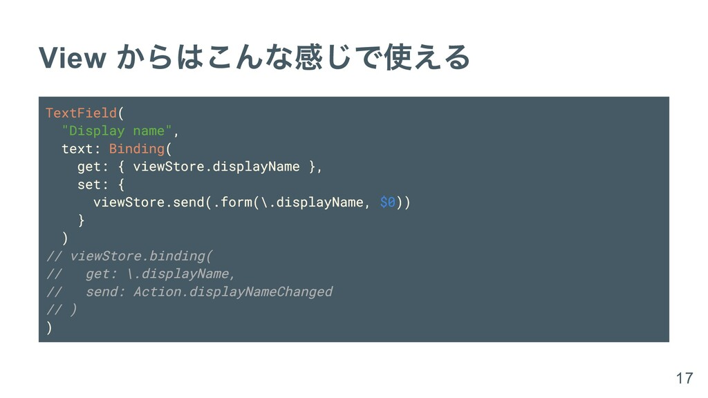 """View からはこんな感じで使える TextField( """"Display name"""", te..."""