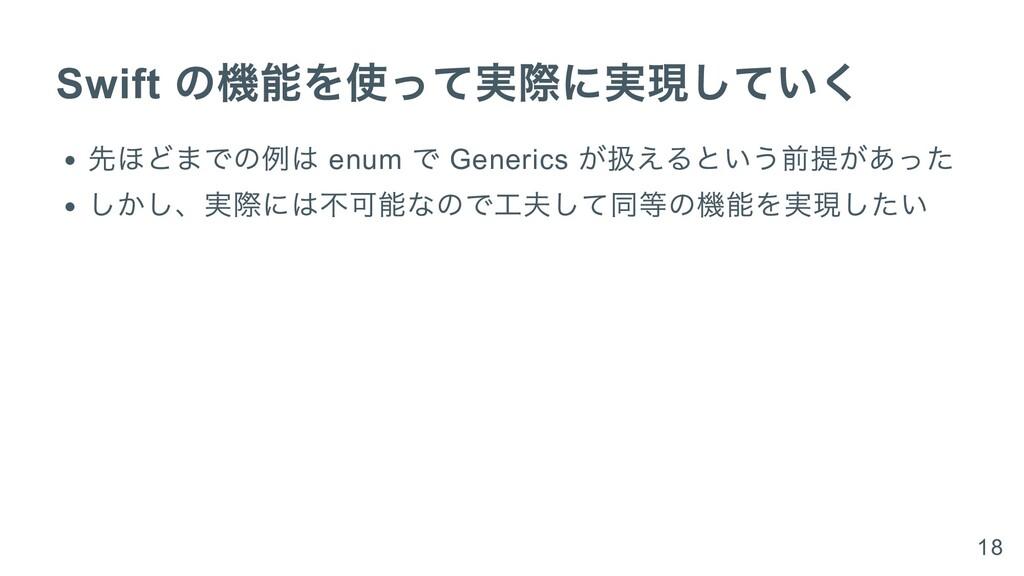 Swift の機能を使って実際に実現していく 先ほどまでの例は enum で Generics...