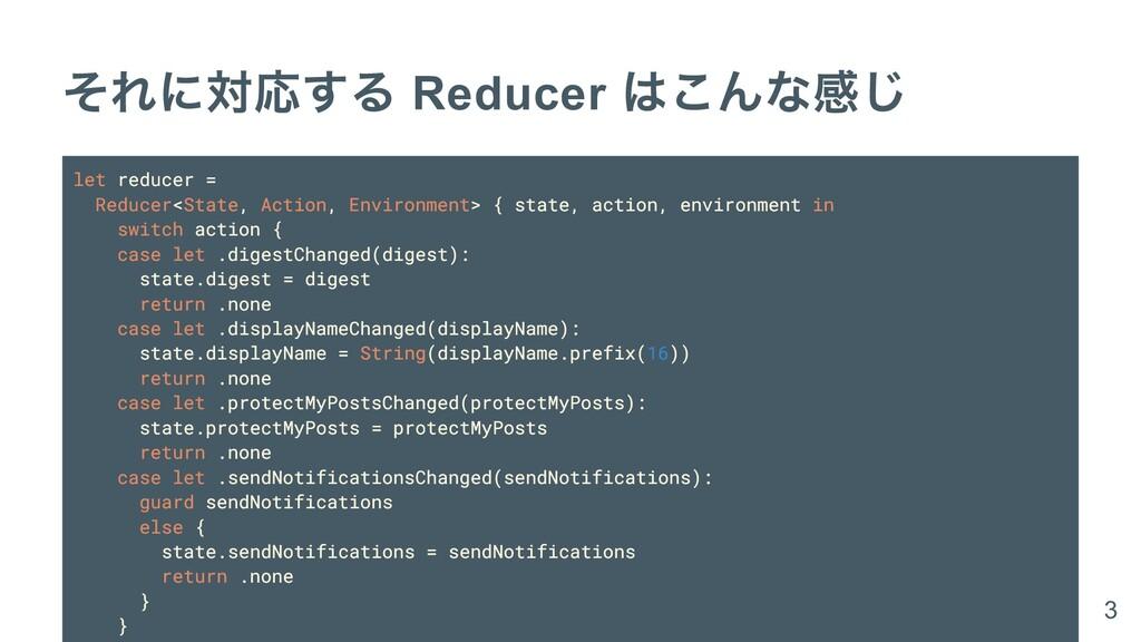 それに対応する Reducer はこんな感じ let reducer = Reducer<St...