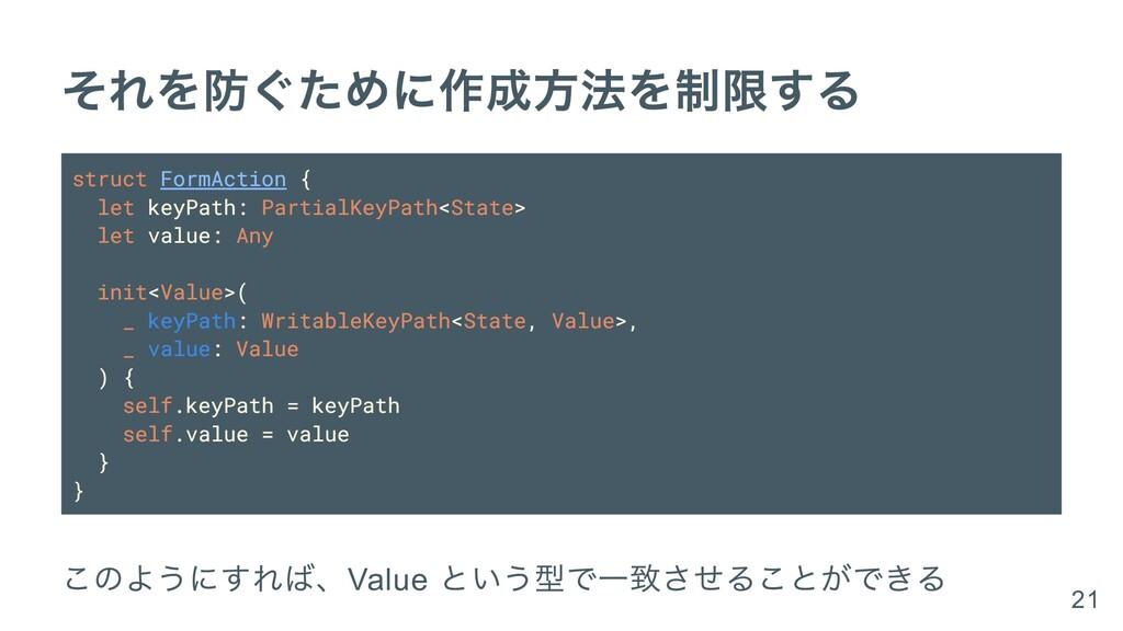 それを防ぐために作成⽅法を制限する struct FormAction { let keyPa...