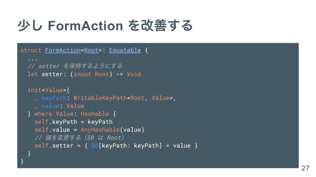少し FormAction を改善する struct FormAction<Root>: Eq...