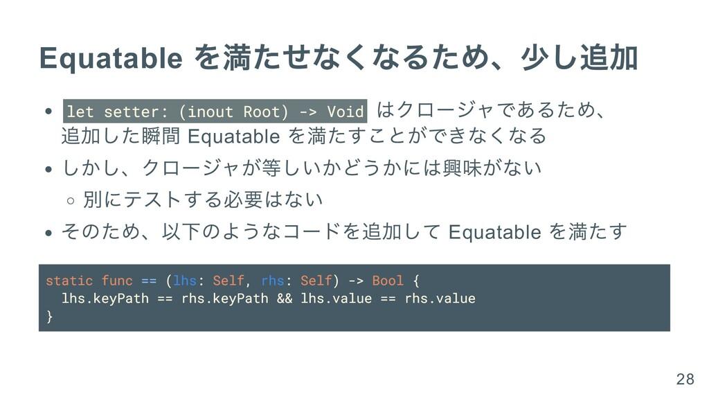 Equatable を満たせなくなるため、少し追加 let setter: (inout Ro...