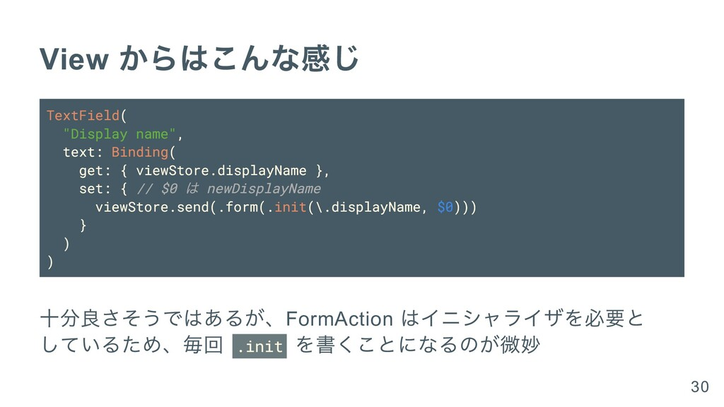 """View からはこんな感じ TextField( """"Display name"""", text: ..."""