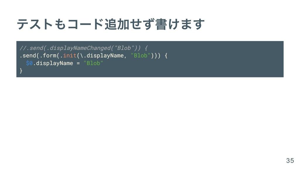 """テストもコード追加せず書けます //.send(.displayNameChanged(""""Bl..."""