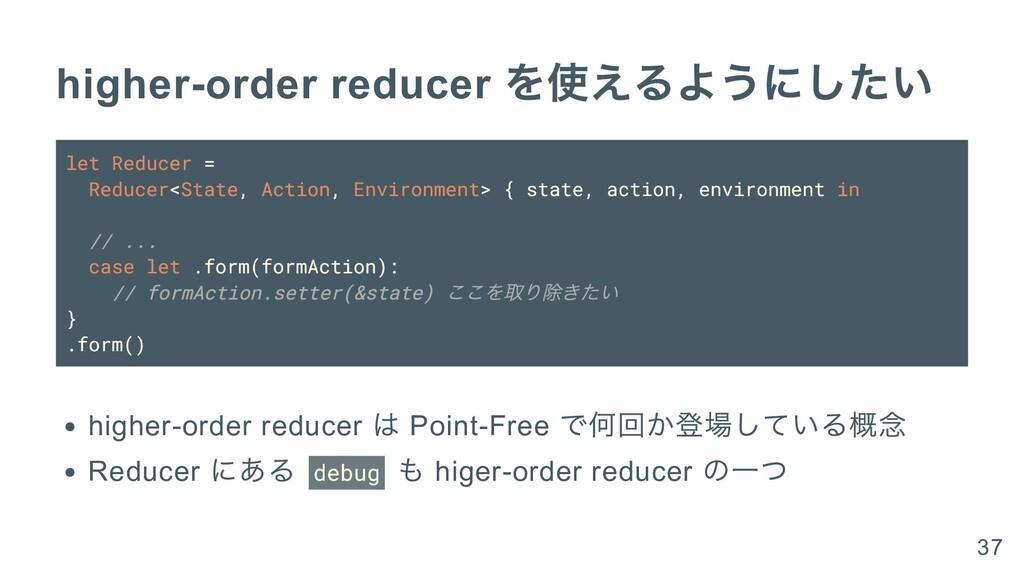 higher-order reducer を使えるようにしたい let Reducer = R...
