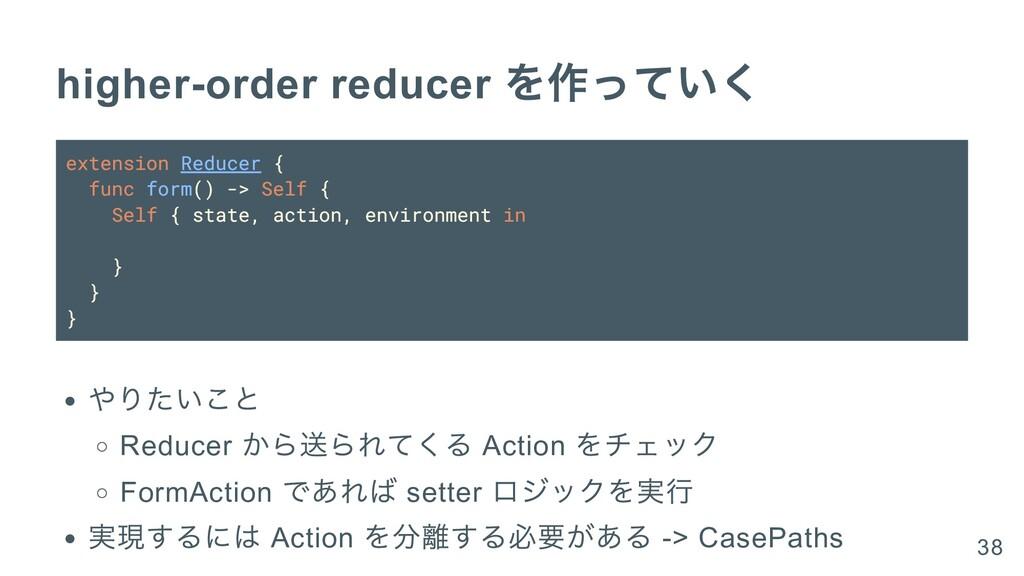 higher-order reducer を作っていく extension Reducer {...