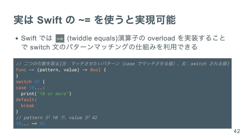 実は Swift の ~= を使うと実現可能 Swift では ~= (twiddle equ...