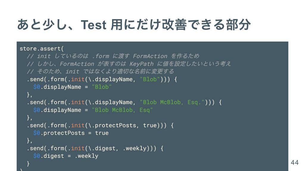 あと少し、Test ⽤にだけ改善できる部分 store.assert( // init してい...