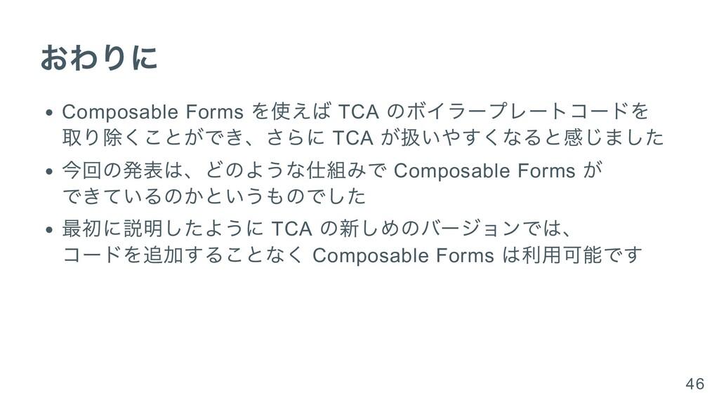 おわりに Composable Forms を使えば TCA のボイラープレートコードを 取り...