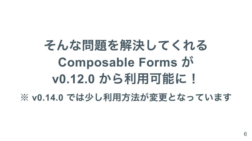 そんな問題を解決してくれる Composable Forms が v0.12.0 から利⽤可能...
