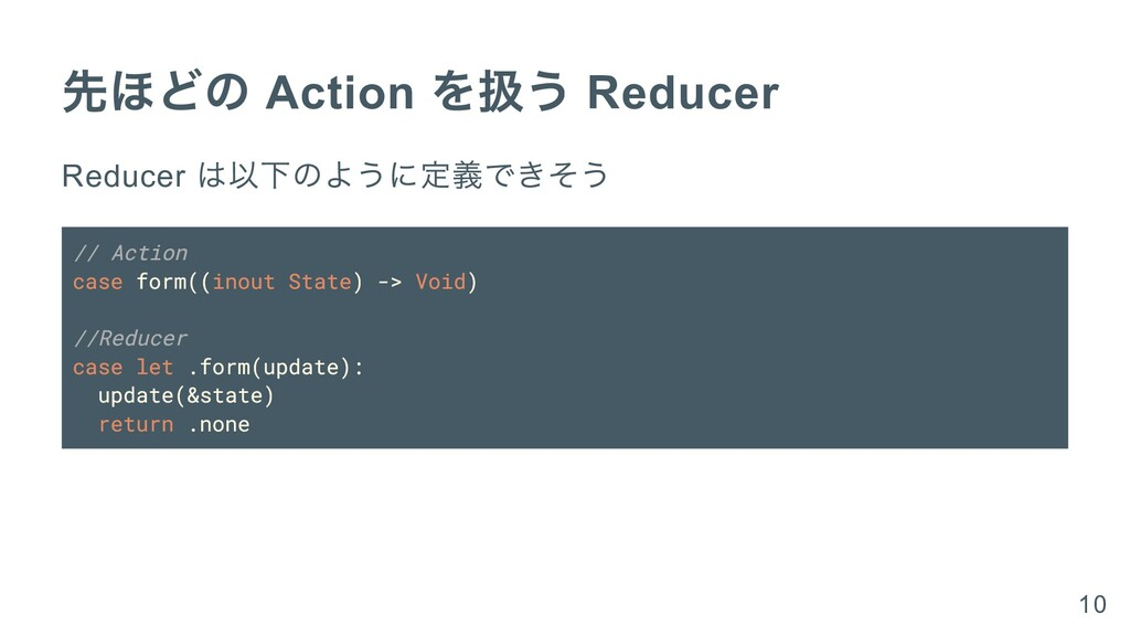 先ほどの Action を扱う Reducer Reducer は以下のように定義できそう /...