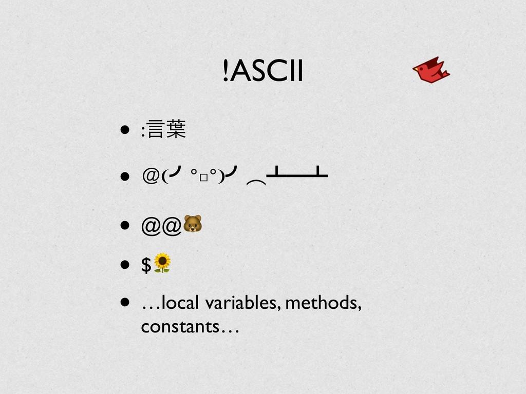 !ASCII • :ݴ༿ • ˏ(›°□°)›ớᵲᴸᵲ • @@ • $ • …local v...