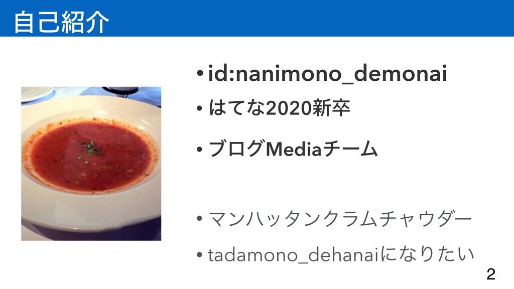 ࣗݾհ • id:nanimono_demonai   • ͯͳ2020৽ଔ   • ϒϩ...