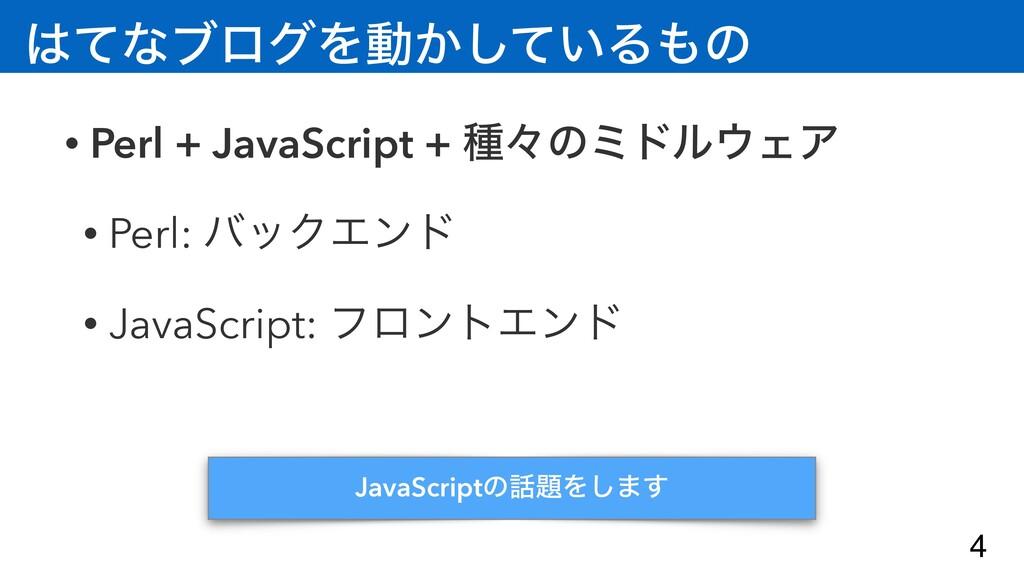 ͯͳϒϩάΛಈ͔͍ͯ͠Δͷ • Perl + JavaScript + छʑͷϛυϧΣΞ...