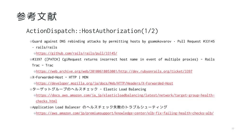 77 参考文献 Guard against DNS rebinding attacks by ...