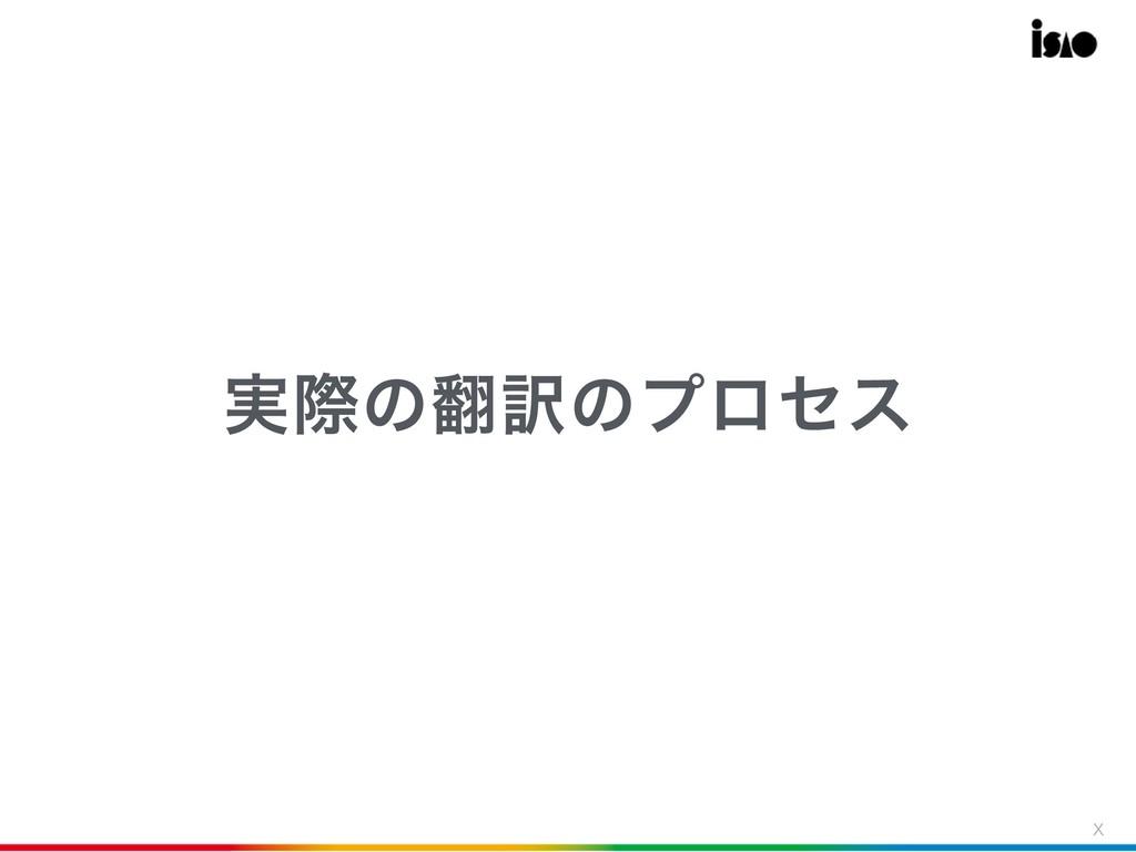 9 ࣮ࡍͷ༁ͷϓϩηε