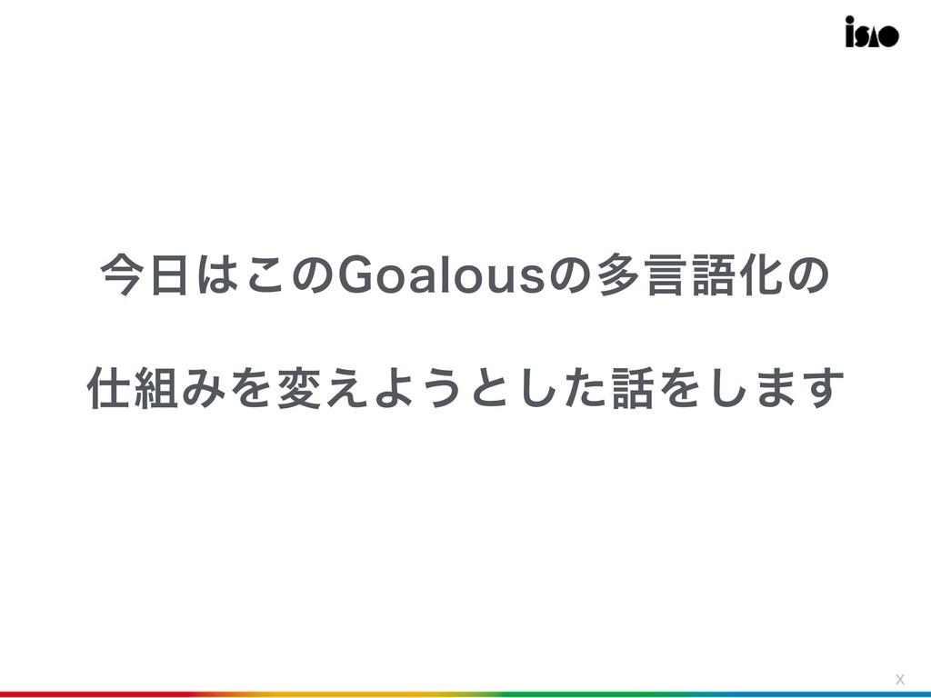 9 ࠓ͜ͷ(PBMPVTͷଟݴޠԽͷ ΈΛม͑Α͏ͱͨ͠Λ͠·͢