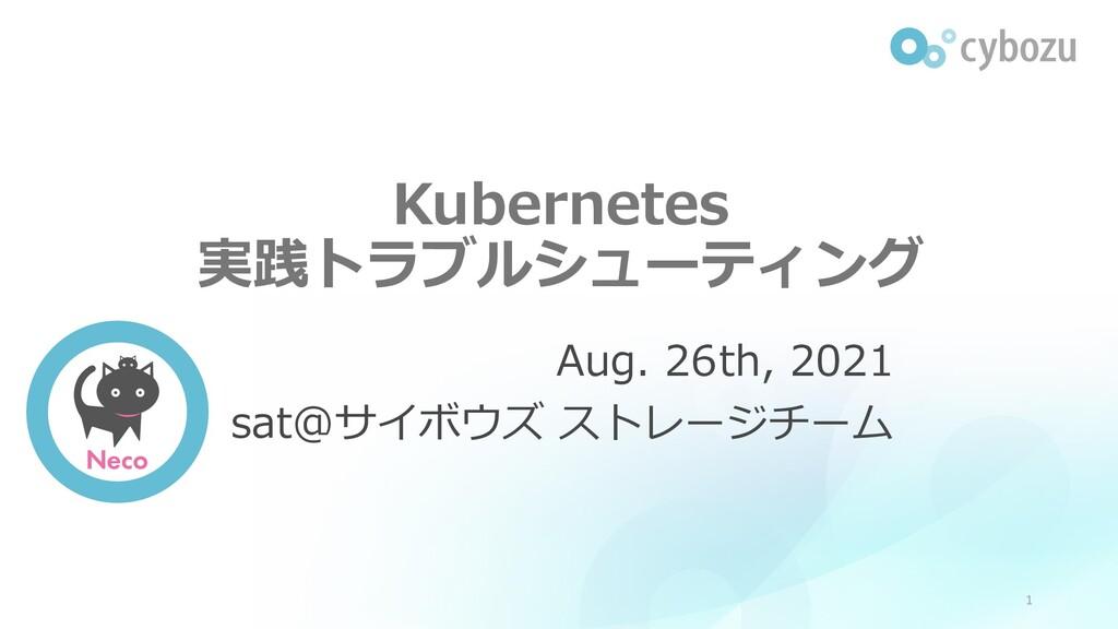 Kubernetes 実践トラブルシューティング Aug. 26th, 2021 sat@サイ...