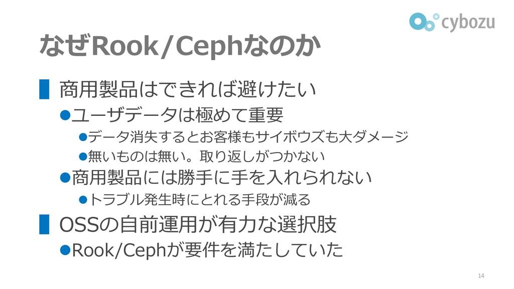 なぜRook/Cephなのか ▌商用製品はできれば避けたい ⚫ユーザデータは極めて重要 ⚫デー...