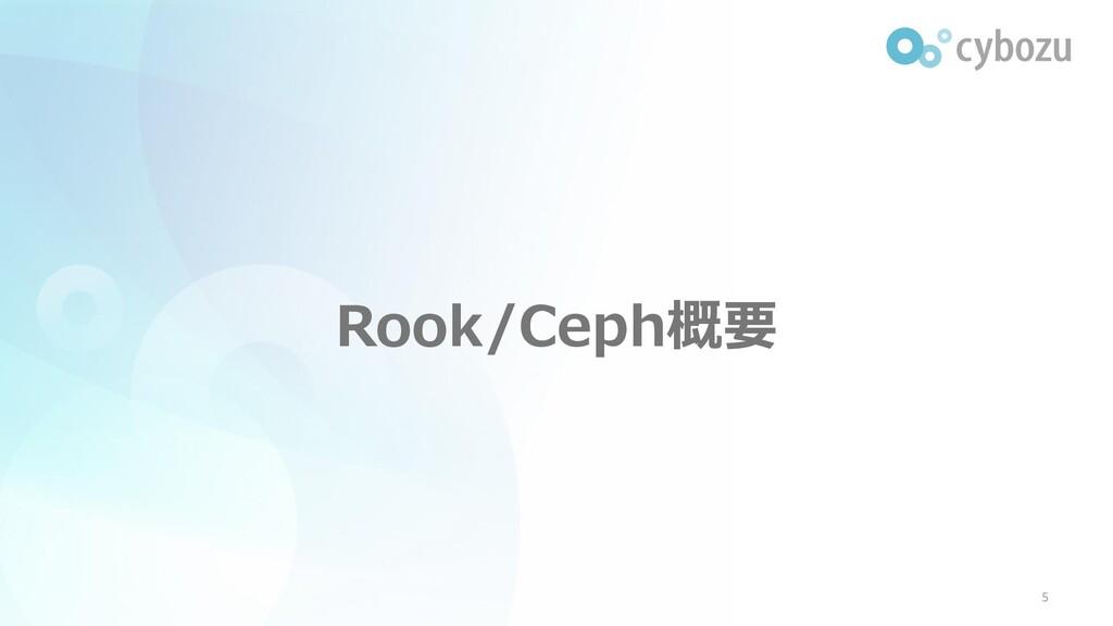 Rook/Ceph概要 5
