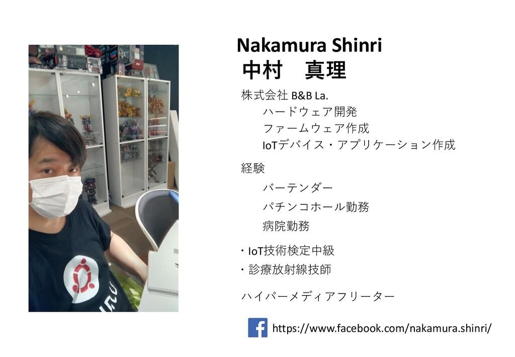 中村 真理 Nakamura Shinri 株式会社 B&B La. ハードウェア開発 ファー...