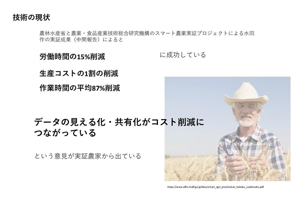 農林水産省と農業・食品産業技術総合研究機構のスマート農業実証プロジェクトによる水田 作の実証成...