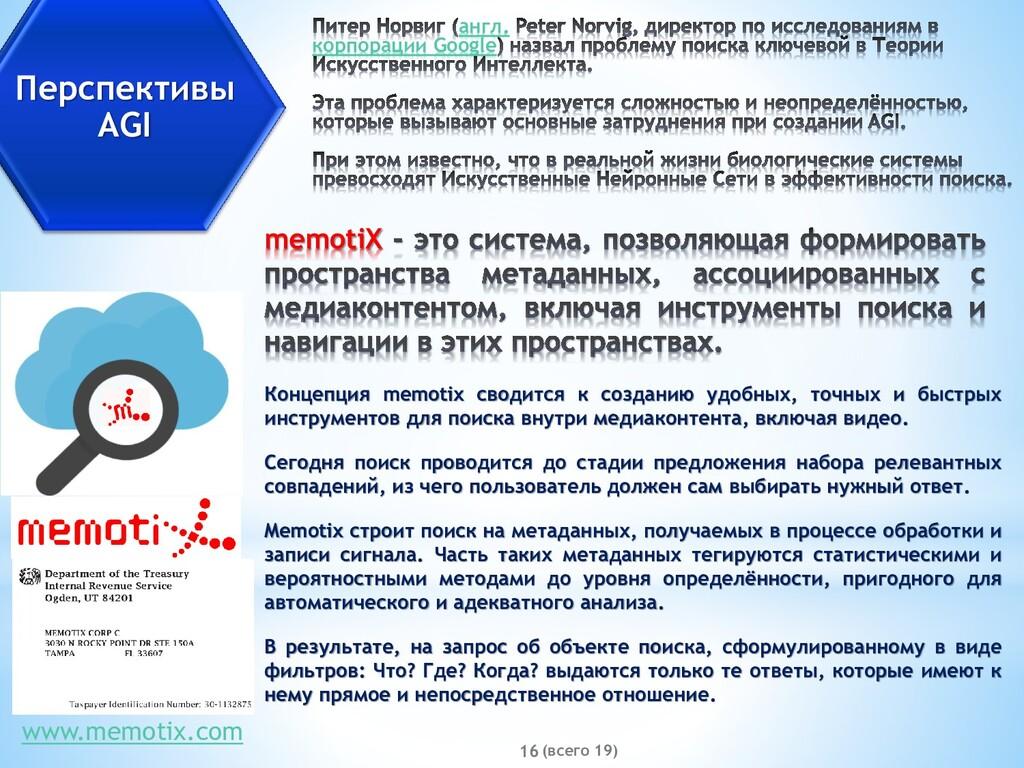 (всего 19) 16 Перспективы AGI memotiX англ. кор...