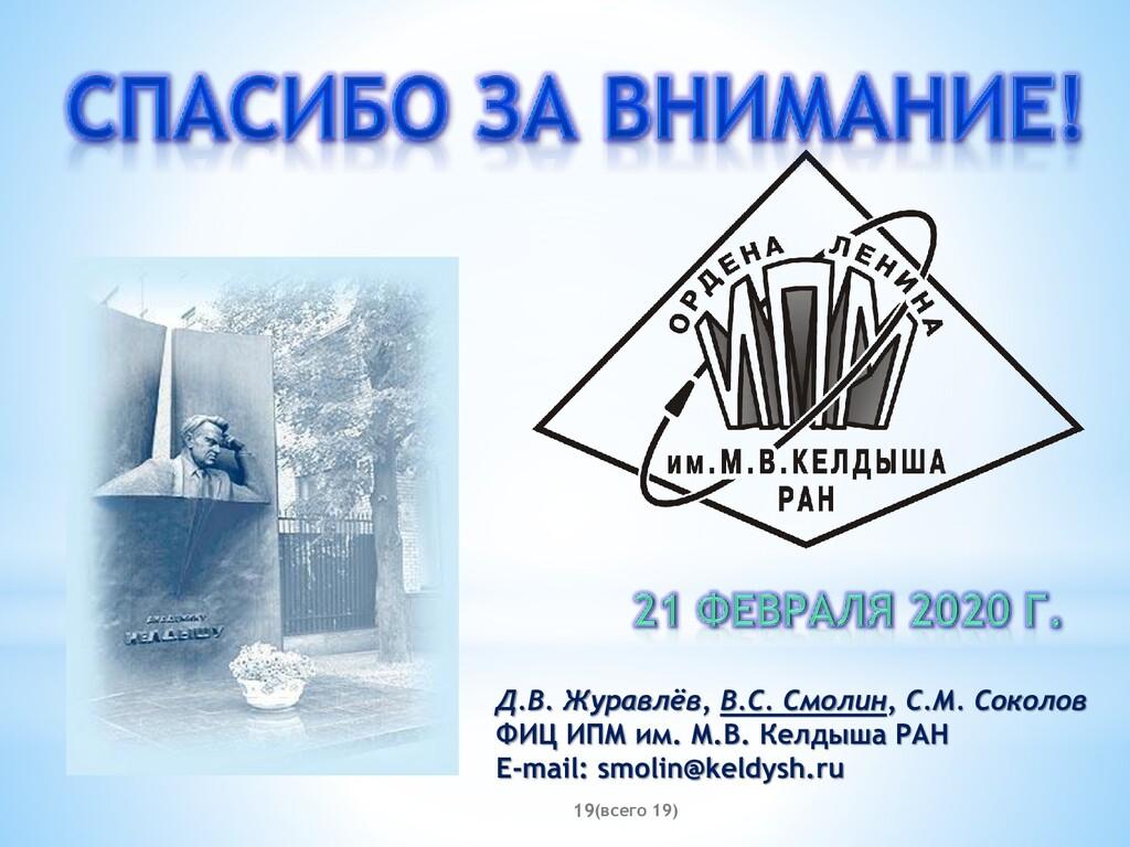 (всего 19) 19 Д.В. Журавлёв, В.С. Смолин, С.М. ...