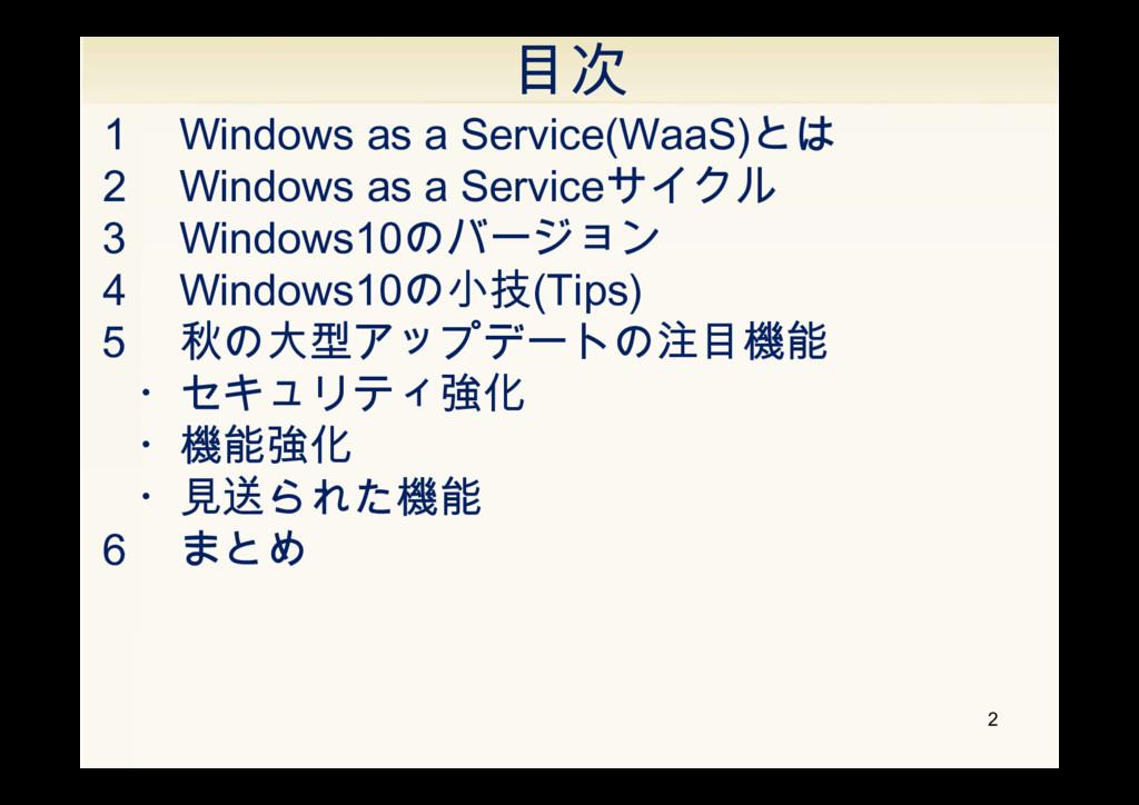 目次 1 Windows as a Service(WaaS)とは 2 Windows as ...