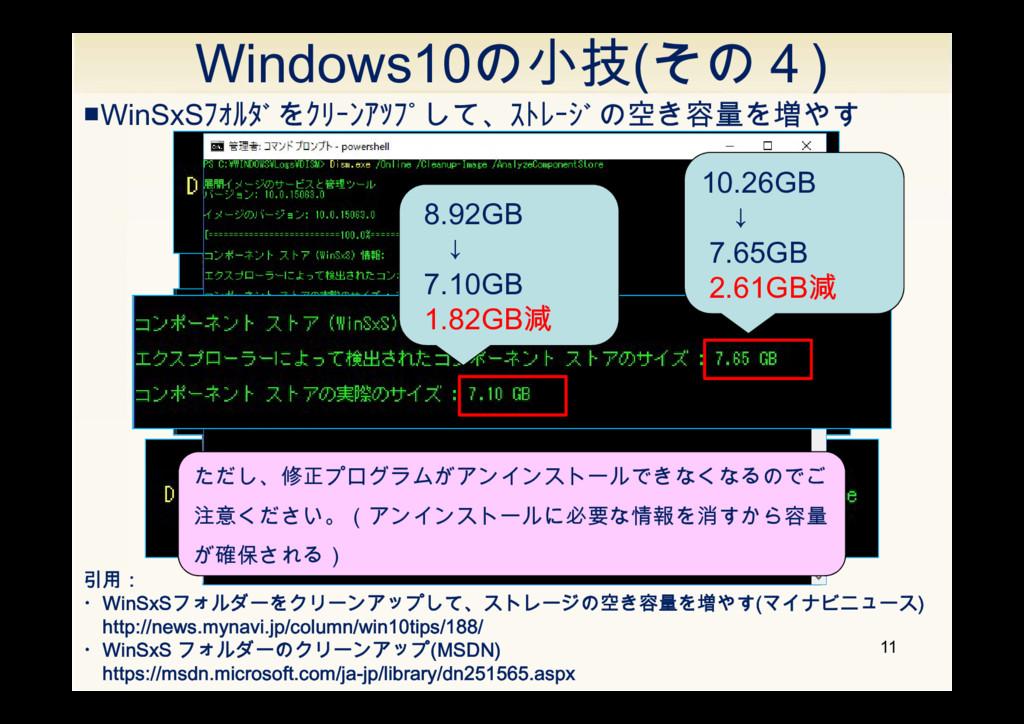 Windows10の小技(その4) 11 引用: ・WinSxSフォルダーをクリーンアップして...